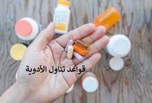 صورة مقتطف – قواعد تناول الأدوية