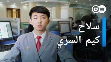 رجال كيم في كوريا الشمالية