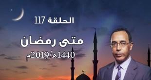 متى رمضان 1440هـ / 2019م؟