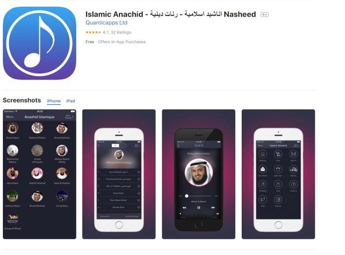 تطبيق أناشيد إسلامية