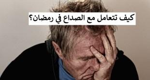 مقال – كيف تتعامل مع الصداع في رمضان؟