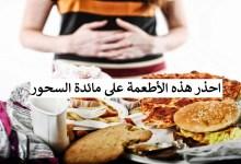 مقال – احذر هذه الأطعمة على مائدة السحور