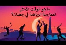 ما هو الوقت الأمثل لممارسة الرياضة في رمضان؟ما هو الوقت الأمثل لممارسة الرياضة في رمضان؟