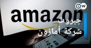 وثائقي - شركة أمازون وجيف بيزوس