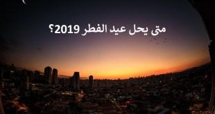 متى يحل عيد الفطر 2019؟ فلكيون يجيبون