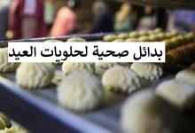 صورة مقال – بدائل صحية لحلويات العيد.. تعرفوا عليها