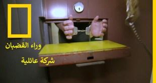 وراء القضبان : شركة عائلية