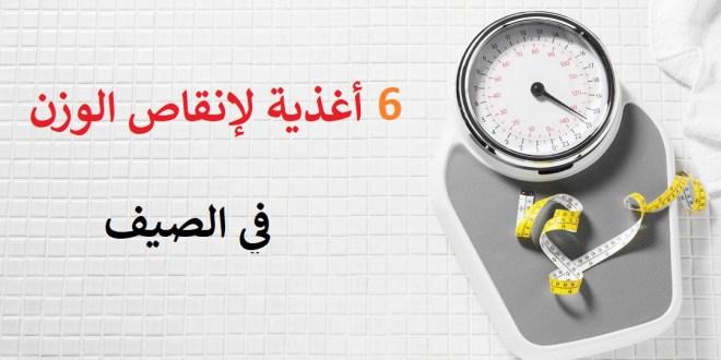 مقال – 6 أغذية لإنقاص الوزن في الصيف