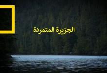 صورة الجزيرة المتمردة: حلقات ألاسكا: شؤون عائلية