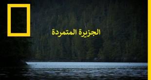 الجزيرة المتمردة: حلقات ألاسكا: شؤون عائلية