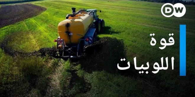 اللوبي الزراعي : السياسة الزراعية بين الشركات وجماعات الضغط