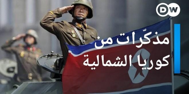 كوريا الشمالية من الداخل
