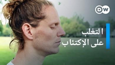 الإكتئاب : مارتن يكسر حاجز الصمت