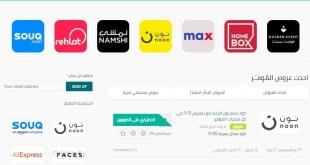 أفضل موقع كوبونات وعروض في العالم العربي، إليكم موقع الموفر