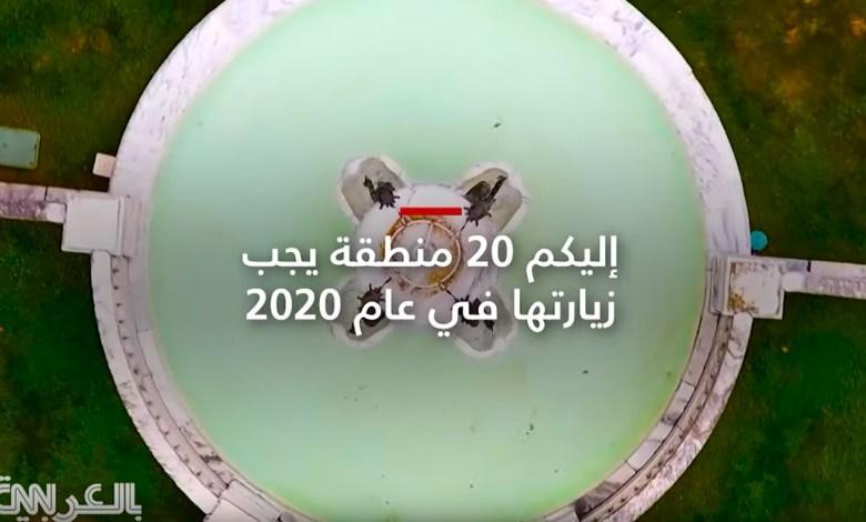 20 منطقة عليك زيارتها في عام 2020