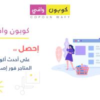 كوبون وافي : أحدث أكواد خصم وكوبونات أهم المتاجر العربية والعالمية متاحة حالياً