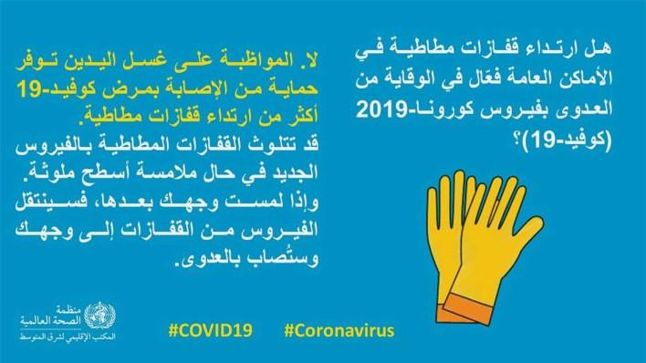 هل القفازات تحمي من فيروس كورونا؟