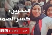 البحرين : كسر الصمت