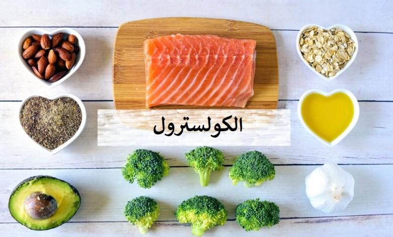 أطعمة ترفع الكولسترول وأخرى تساعد على التخلص منه