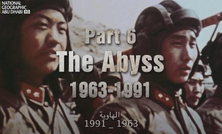 نهاية العالم - حرب العوالم : الهاوية