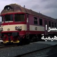 رحلة بالقطار عبر سويسرا البوهيمية