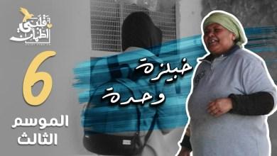 برنامج قلبي اطمأن موسم 3 ح6 | خبيزة وحدة | تونس