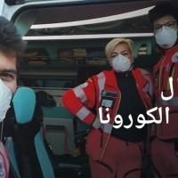 فيروس كورونا و أبطال القطاع الصحي