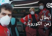 صورة فيروس كورونا و أبطال القطاع الصحي