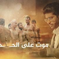 موت على الحدود - خفايا التجنيد العشوائي على الحدود السعودية اليمنية