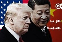 صورة أمريكا ضد الصين – حرب باردة جديدة؟