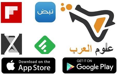 تابعونا على التطبيقات التالية ...
