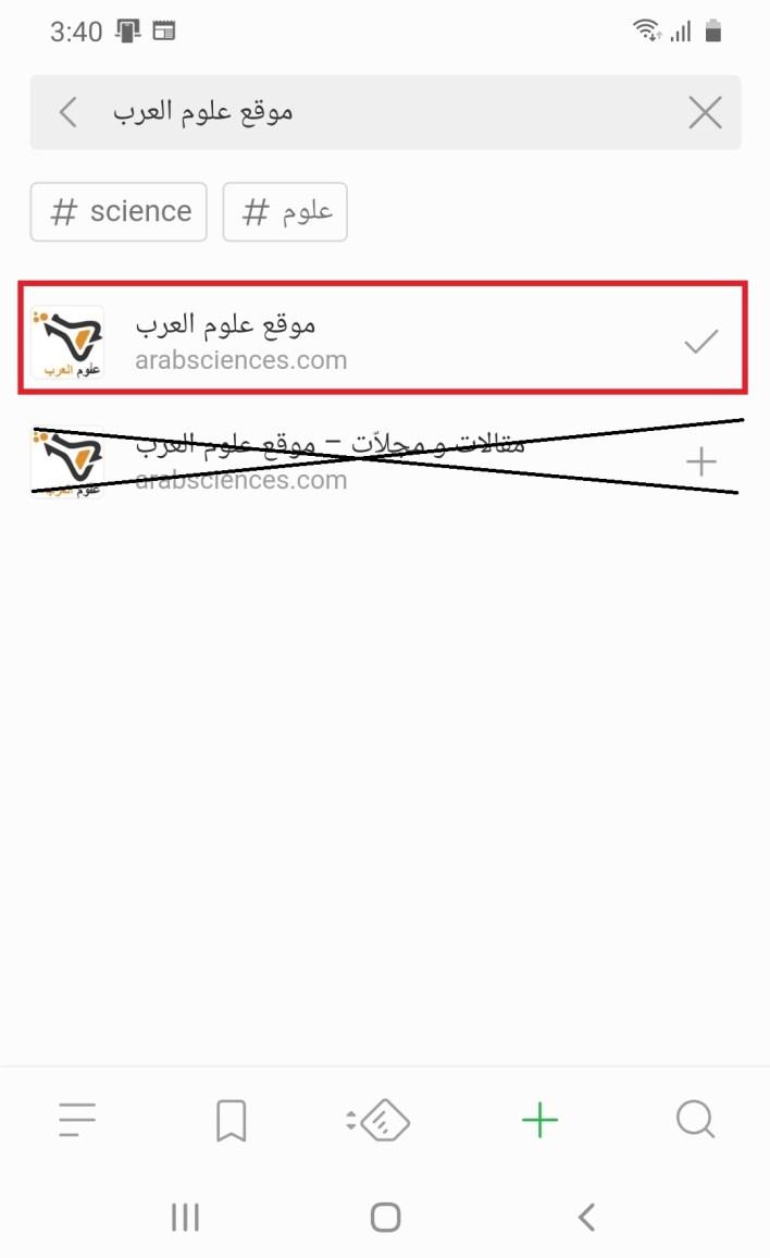 علوم العرب على تطبيق feedly