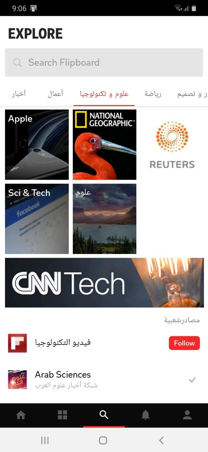 علوم العرب على تطبيق Flipboard