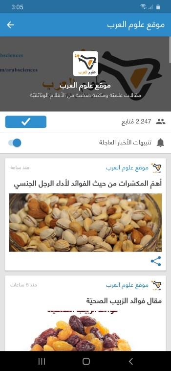علوم العرب على تطبيق نبض