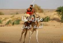 موريتانيا .. أسياد الرمال