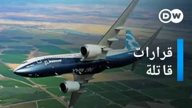 ما الذي تسبب في حوادث سقوط طائرة بوينغ 737 ماكس؟