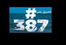 الغريق رقم 387