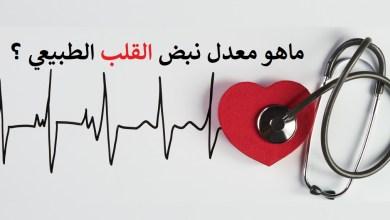 ماهو معدل نبض القلب الطبيعي ؟
