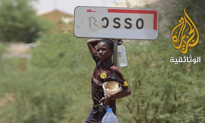 الطريق إلى داكار