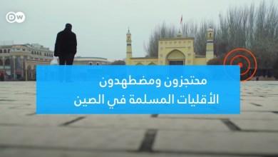 الصين والإيغور : قمع الأقليات المسلمة في الصين