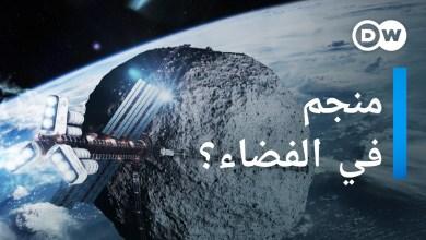 الأجرام السماوية - مناجم جديدة في الفضاء؟