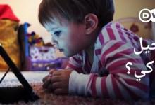 هل تغير وسائل التواصل الرقمية قدرات دماغ الطفل؟