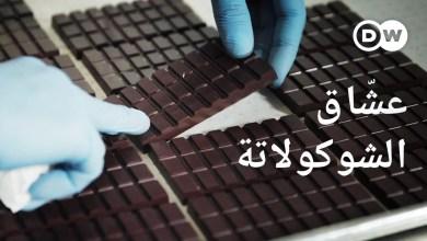 الشوكولاتة الفاخرة - قصة عشق بمذاق الكاكاو المستدام