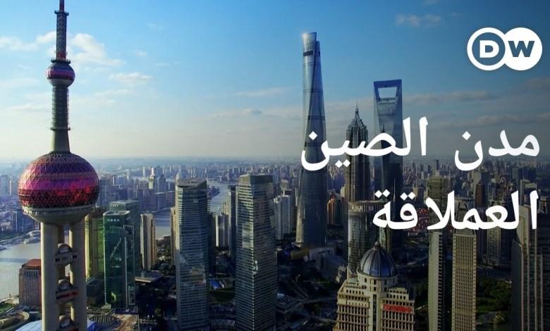 الصين و مدنها الكبرى العملاقة