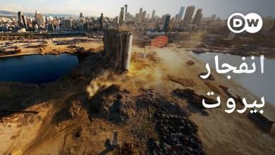 انفجار مرفأ بيروت - بعد مرور عام على الكارثة