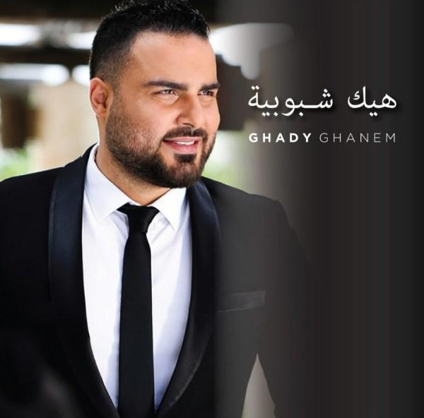 Song Marwan Khoury Kalam El Layl - Year of Clean Water