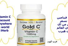فيتامين سي vitamin c