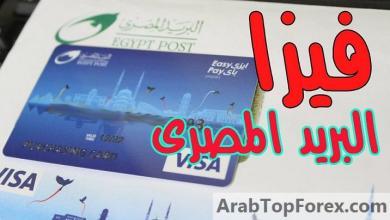 صورة بطاقة فيزا البريد المصرى EasyPay Visa Card