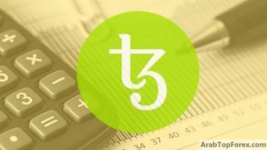 صورة مشروع Tezos يعلن عن شراكة جديدة لتطبيق تكنولوجيا البلوكشين في مجال المحاسبة