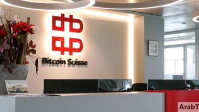 """صورة شركة """"Bitcoin Suisse"""" تنوي التحول الى بنك عبر بيع حصة 20% من أسهمها"""